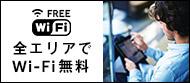 全エリアでWi-Fi無料